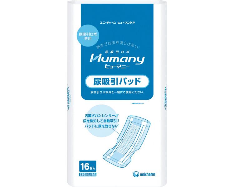 尿吸引ロボ ヒューマニー用尿吸引パッド女性用 ユニチャームヒューマンケア