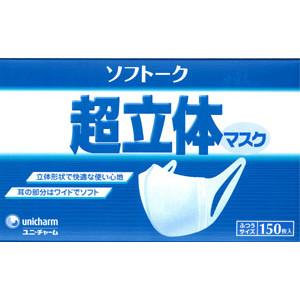 ユニ・チャームソフトーク超立体マスクふつうサイズ100枚入【ケース販売/8個入】